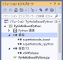 c_cpp:visualstudio2019_boost.python_030.png